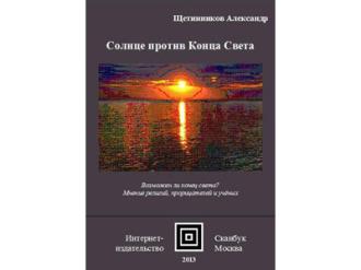 Солнце против Конца Света - Щетинников Александр. Книгу можно купить в интернет-издательстве Сканбук